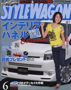 スタイルワゴン2008年6月号表紙!