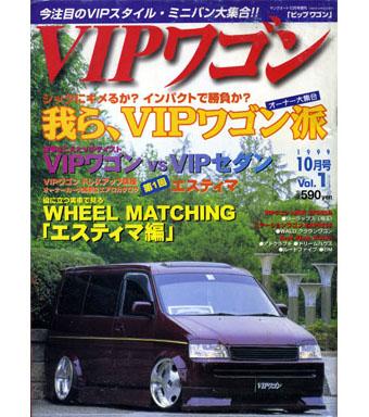 VIPワゴン創刊号