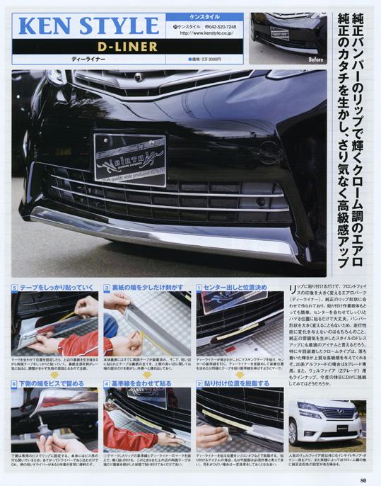 ケンスタイルD-Linerアルファード20系