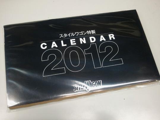 スタイルワゴンカレンダー