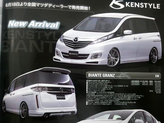 スタイルワゴン2012年7月号ケンスタイル広告