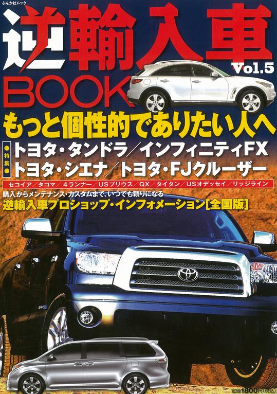 逆輸入車BOOK Vol.5