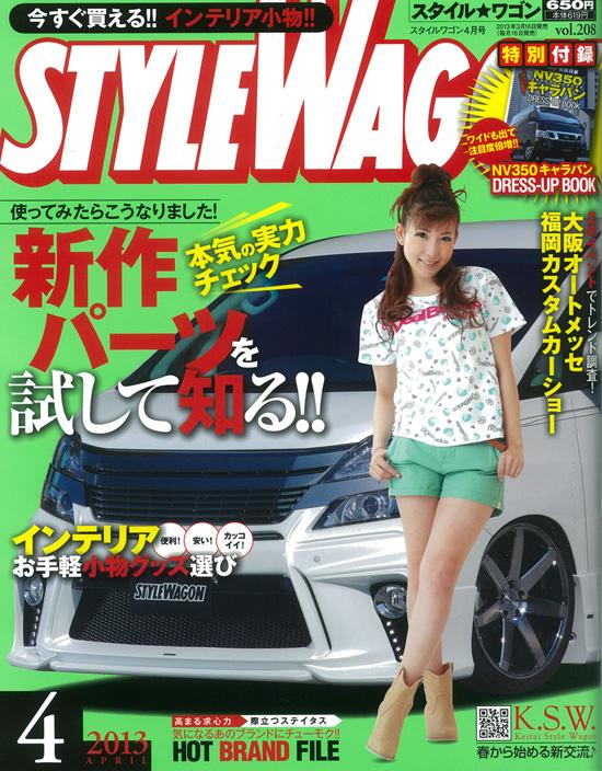 スタイルワゴン2013年4月号表紙
