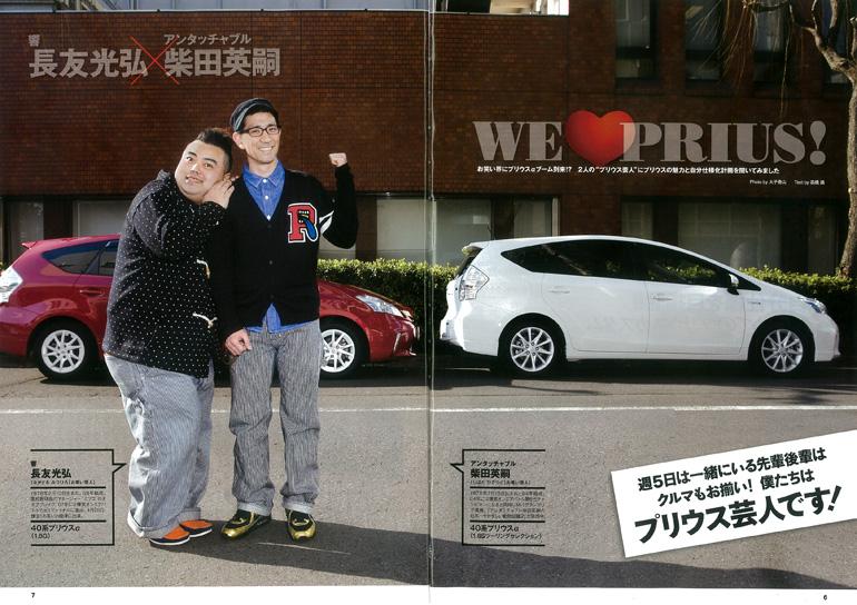 アンタッチャブル柴田さん&響長友さん