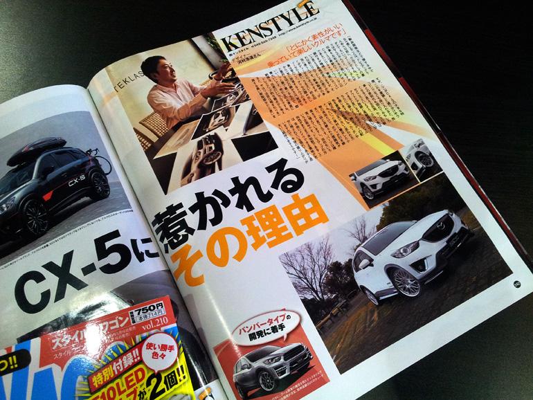 スタイルワゴン2013年6月号にケンスタイルCX-5登場