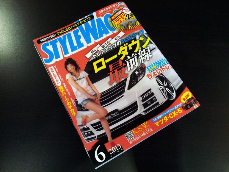 スタイルワゴン2013年6月号