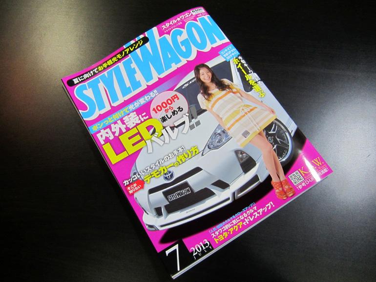 スタイルワゴン2013年7月号表紙