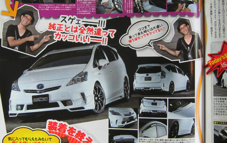 スタイルワゴン2013年11月号アンタッチャブル柴田さんとケンスタイル