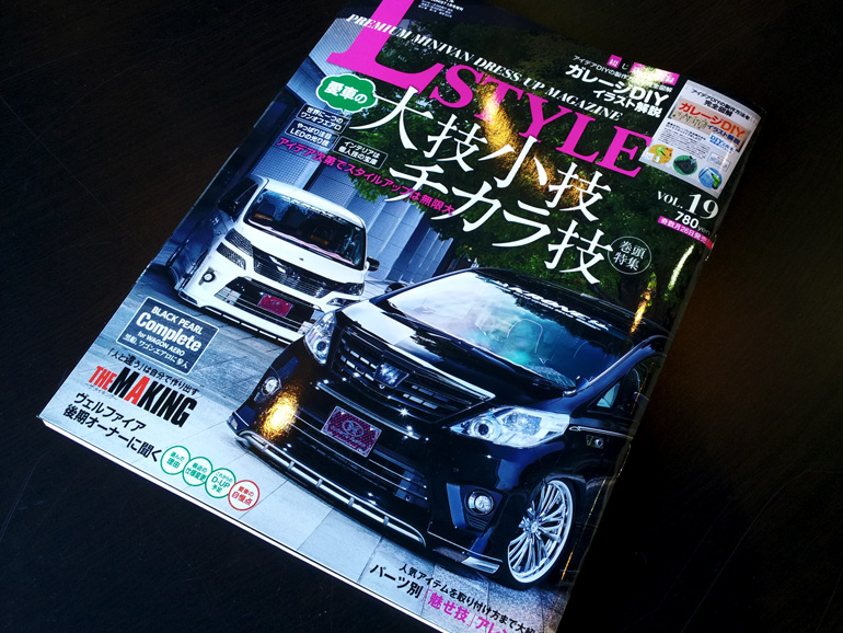 雑誌L-STYLE最終号