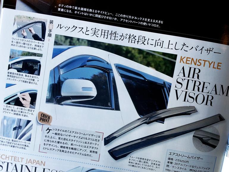 雑誌L-STYLE・ケンスタイルエアストリームバイザーDIY装着