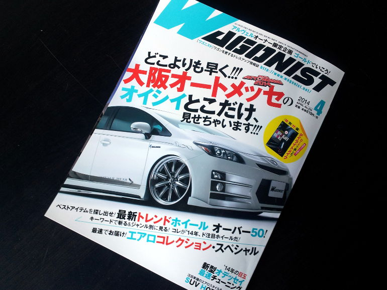 雑誌ワゴニスト2014年4月号表紙
