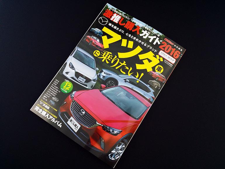 激推し購入ガイド2016 マツダ編-ケンスタイル