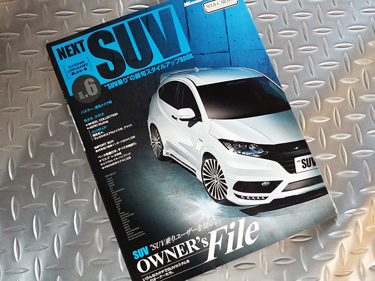 NEXT SUV Vol.6 表紙