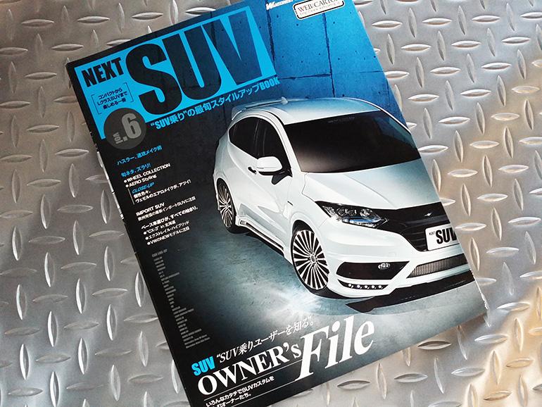 NEXT SUV Vol.6 表紙