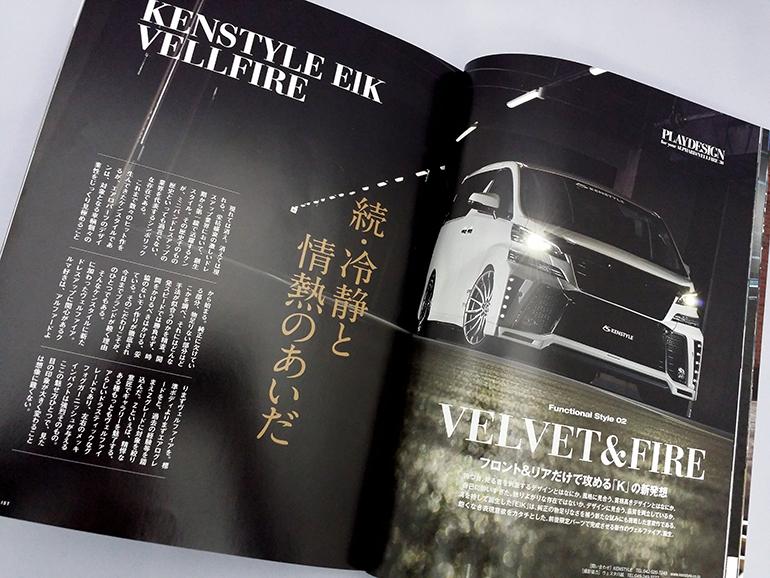 ケンスタイル30系ヴェルファイア|雑誌アルヴェリストに登場!