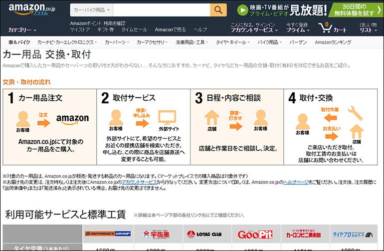 amazon カー用品 交換・取付