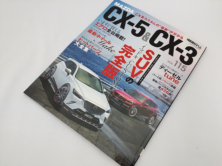 スタイルRV CX-5 & CX-3