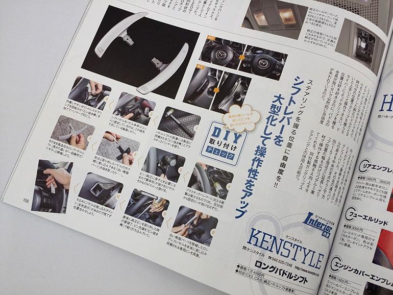 ケンスタイルロングパドルシフト|スタイルRV CX-5 & CX-3