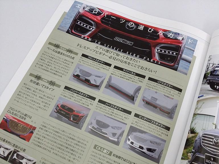 ケンスタイル|スタイルRV CX-5 & CX-3