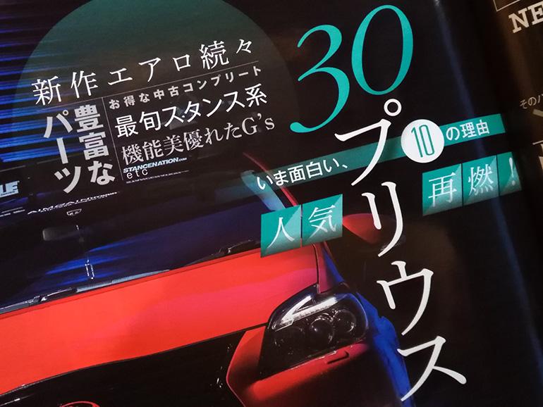 スタイルワゴン2017年1月号は30プリウス特集
