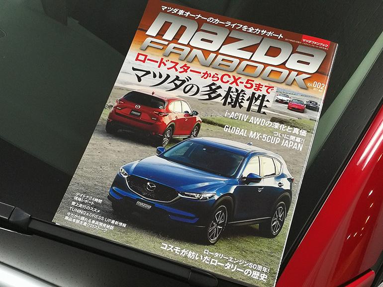 マツダファンブック Vol.2表紙