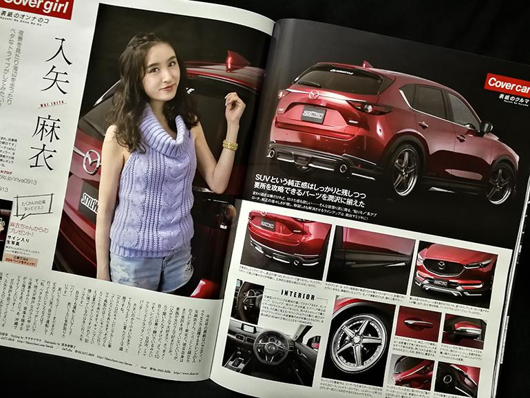 スタイルワゴン2017年5月号|ケンスタイルCX-5(KF)