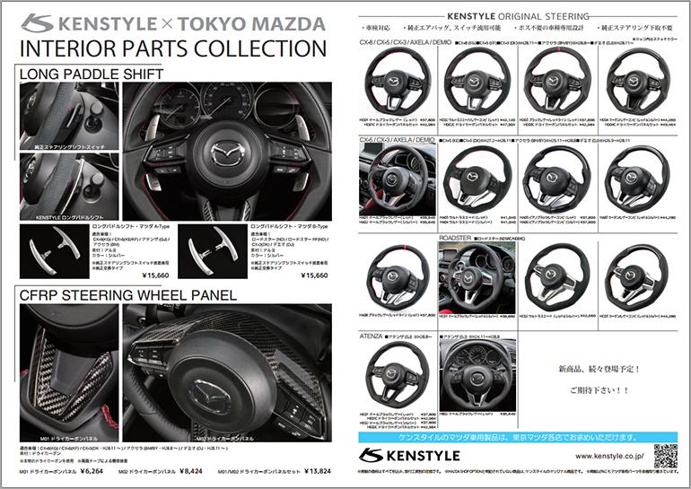 ケンスタイルの東京マツダ用カタログ