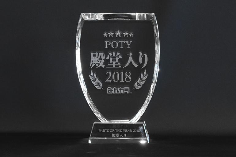 みんカラパーツ・オブ・ザ・イヤー2018