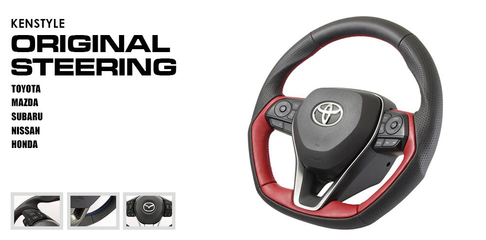 kenstyle original steering